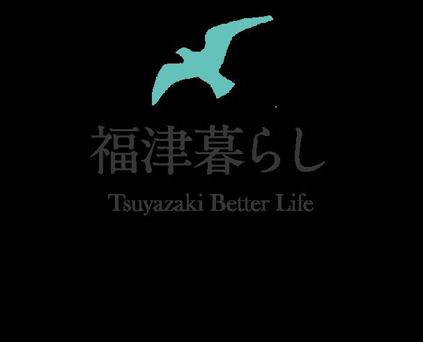 福津暮らし Tsuyazaki Better Life