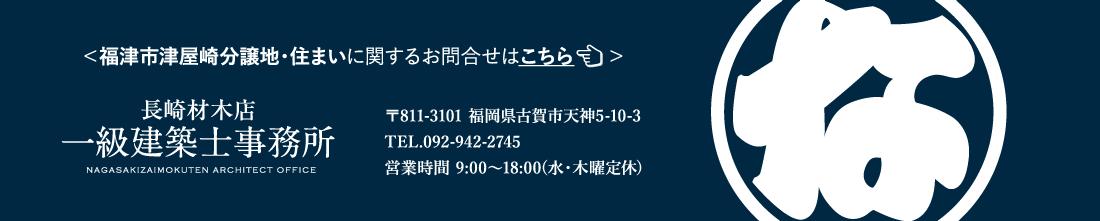 福津市津屋崎分譲地・おうちに関するお問合せは 長崎材木店一級建築士事務所