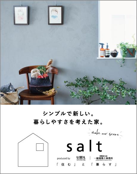 シンプルで新しい。暮らしやすさを考えた家。salt