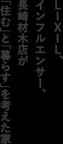 LIXIL、 インフルエンサー、 長崎材木店が 「住む」と「暮らす」を考えた家