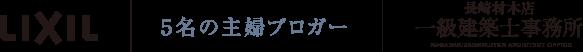 LIXIL × 5名の主婦ブロガー × 長崎材木店一級建築士事務所